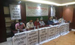 গণঅধিকার চর্চা কেন্দ্র চট্টগ্রামের সংবাদ সম্মেলন
