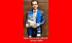 চট্টগ্রামের ৩ রোটারিয়ান বেস্ট প্রেসিডেন্ট নির্বাচিত, রাশেদুল বেটার দ্যান দ্য বেস্ট